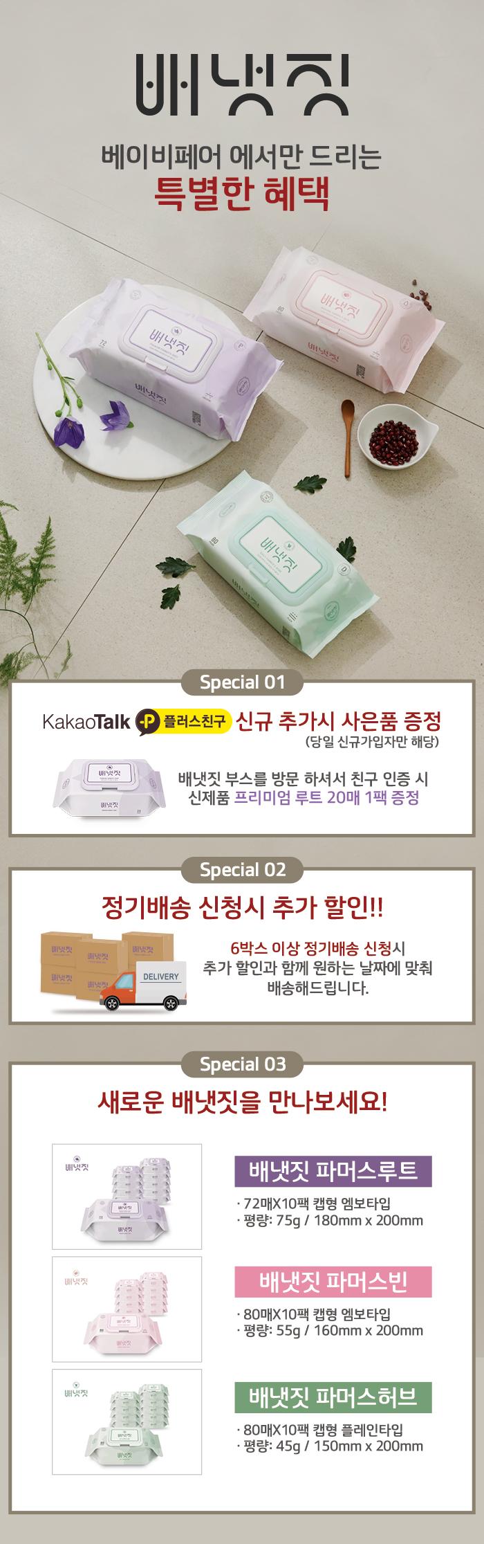 현장 방문 후 카카오톡 친구 신규 추가시 휴대용물티슈 1팩 증정이벤트!