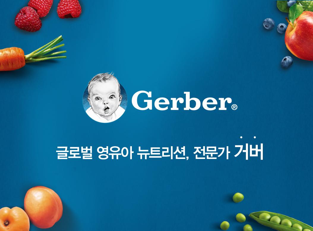 아이엠인터내셔널_거버