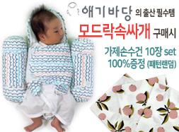 주식회사애기바당(aggiebadangCo.Ltd)
