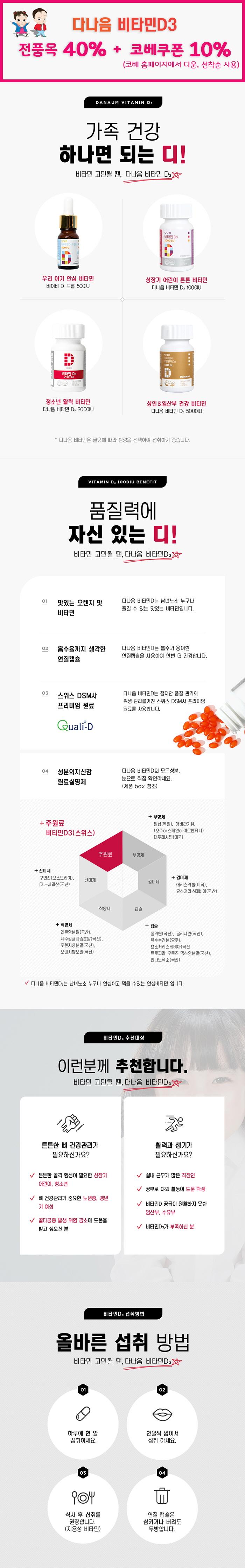 비타민D, 면역젤리 할인행사, 다양한 사은품 증정