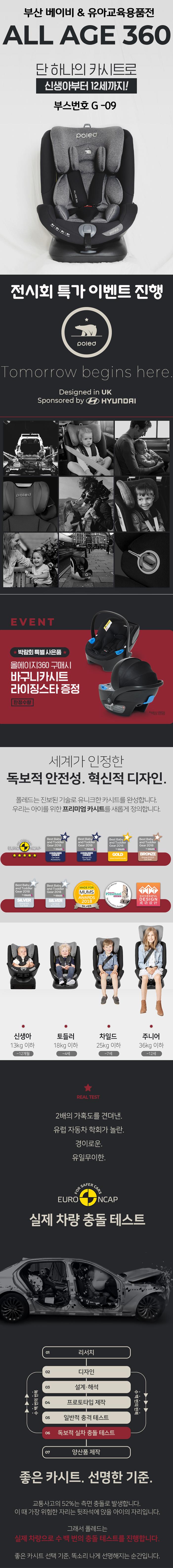 올에이지 360 카시트 구매시 바구니 카시트 라이징스타 증정