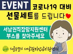 서울특별시 서남권직장맘지원센터
