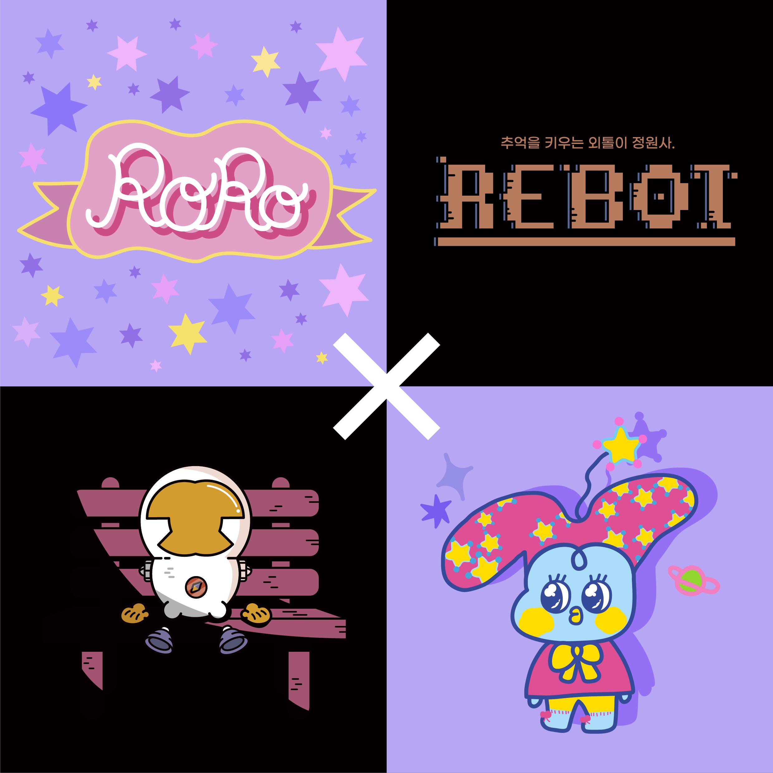 로로X리봇