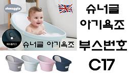 슈너글 아기욕조