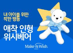 메이크어위시 한국지부